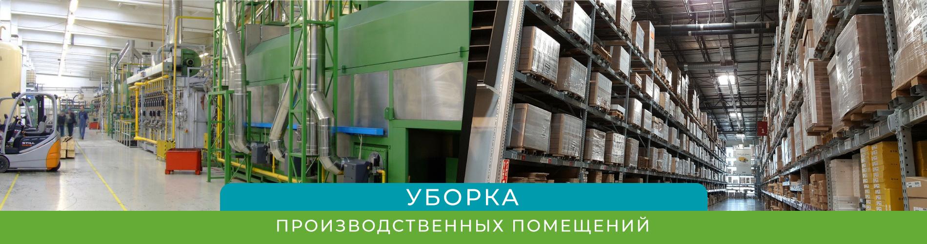 Уборка промышленных объектов