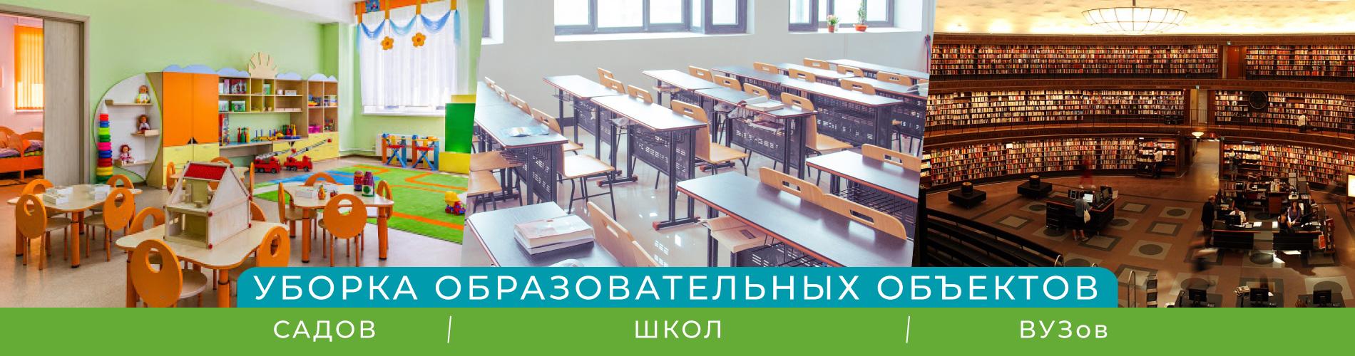 Клининг образовательных учреждений