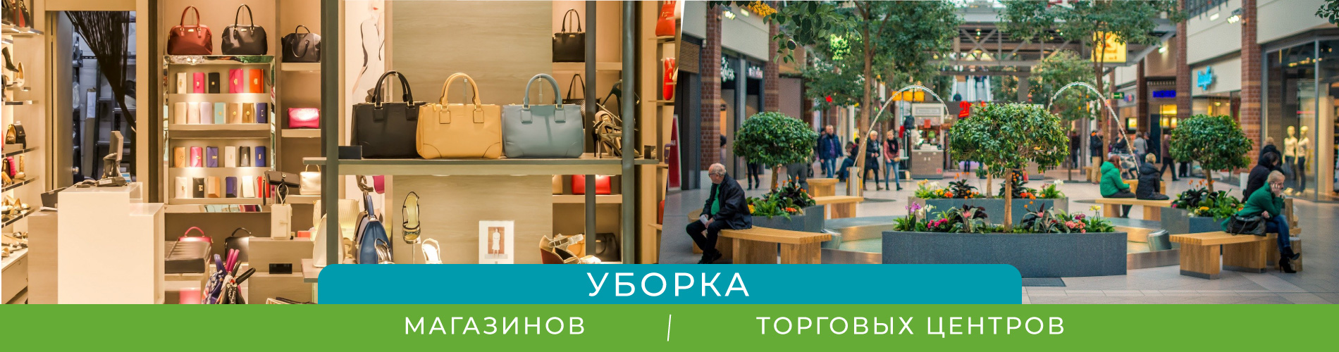 Уборка магазинов и торговых центров