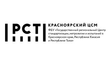 ФБУ «Государственный региональный центр стандартизации, метрологии и испытаний в Красноярском крае»