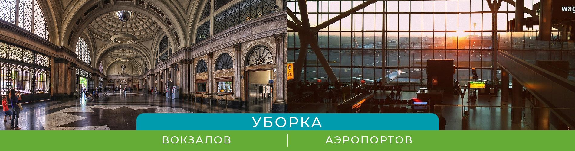Уборка вокзалов и аэропортов