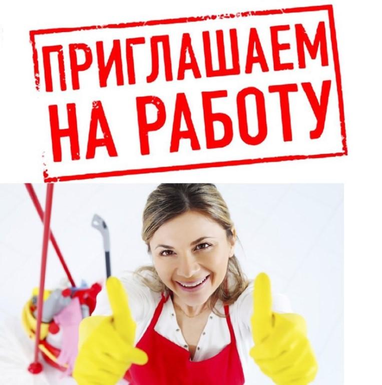 «ЭКОКЛИНИНГ» ПРИГЛАШАЕТ СОТРУДНИКОВ!