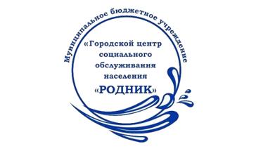 МБУ «Городской центр социального обслуживания населения «Родник»