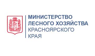 Министерство лесного хозяйства Красноярского края