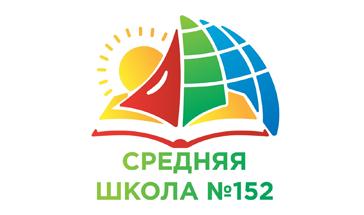 МАОУ «Средняя школа № 152 имени А.Д. Березина» г. Красноярск