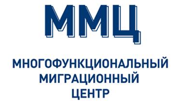 Многофункциональный миграционный центр