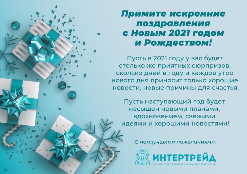 Тепло и сердечно поздравляем Вас с Новым годом и Рождеством!