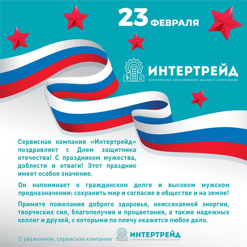 Поздравляем всех защитников Отечества с 23 февраля!